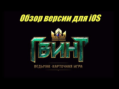 Карточная игра Гвинт вышла на IOS! Ведьмак - The Witcher Card Game Gwent