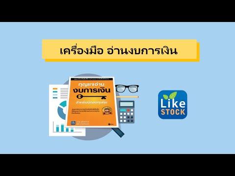 เครื่องมือ อ่านงบการเงิน (ฟรี) - Mr.LikeStock