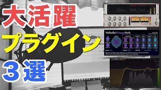【初心者向け】ボーカルミックスで大活躍する3つのプラグインを紹介【DTM】