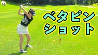 ベタピンキターーー!!完璧すぎる90yショット✨[じゅん&まりんゴルフ#6]