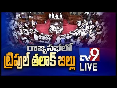 Triple Talaq  Bill in Rajya Sabha LIVE || Delhi - TV9