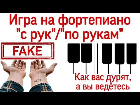 КАК ВАС ДУРЯТ, А ВЫ ВЕДЁТЕСЬ. Обучение игре на фортепиано без нот ОФИЦИАЛЬНО.С ГАРАНТИЕЙ И КОРОЧКОЙ.
