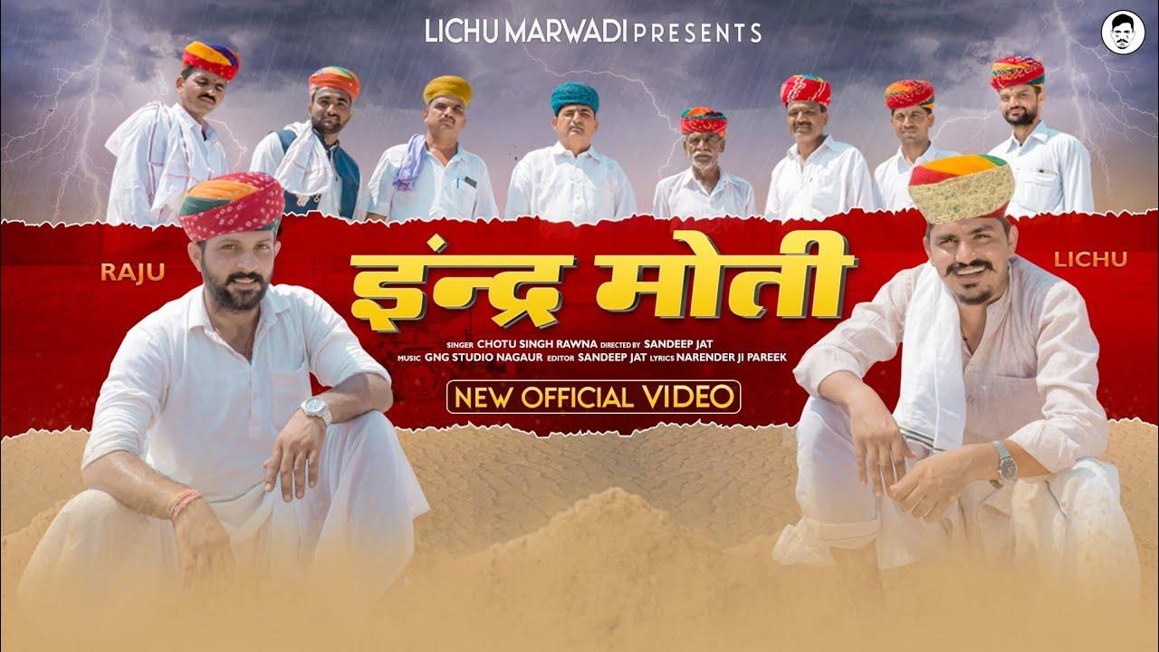 INDRA MOTI || इंद्रमोती || RAJASTHANI MUSIC VIDEO || Chhotusingh Ravna ||ft. LICHU MARWADI&Rajiyo ||