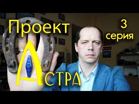 """ПРОЕКТ """"АСТРА"""" огранка ЛАЗУРИТА от #AlexKash"""
