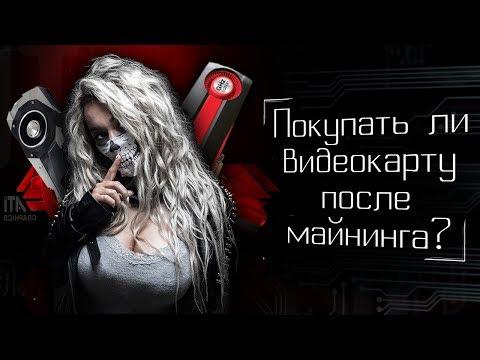 Видеокарты, купить видеокарты б/у - Киев, Украина / Доска
