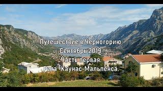 Путешествие в Черногорию, Сентябрь 2019, часть первая, Рига-Каунас-Мальпенса.