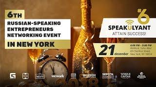 SpeakULyant #5. 5-я встреча русскоязычных бизнесменов в Нью-Йорке