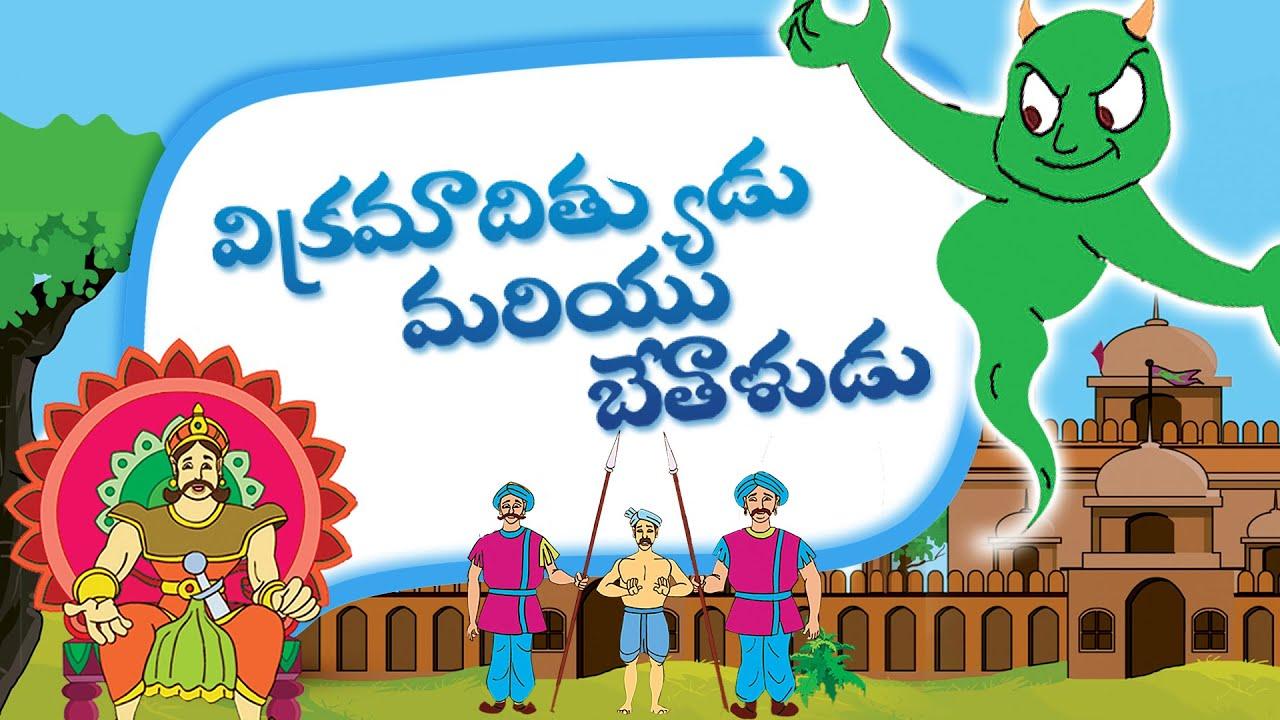 Vikramarka Bethala Kathalu In Telugu Pdf