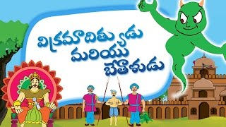 Vikram and Betal Stories in Telugu | Telugu stories for kids | Vikram and Betal for kids