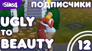 Развратные наследники / The Sims 4