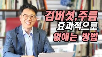 [김성호 박사의] 검버섯, 주름 효과적으로 없애는 방법