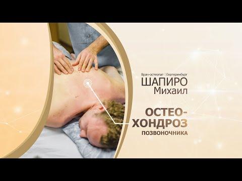 Остеохондроз позвоночника, поясничный, шейный. Боли в спине, шее и пояснице. Симптомы и лечение.