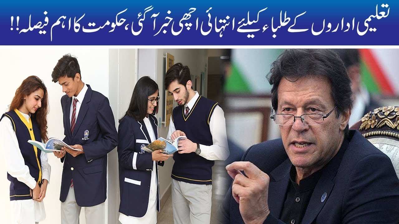 Govt Great News For Educational Institutes