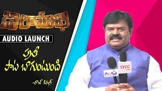 Pratani Ramakrishna Goud Speech @ Jwalamukhi  Audio Launch
