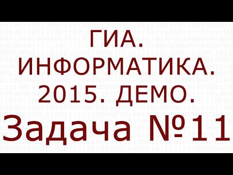 ИНФОРМАТИКА. ГИА. 2015. ДЕМО. Задача №11