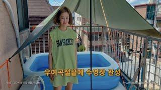 나만의 #옥탑방 #테라스 #수영장 feat.머리통 부서…