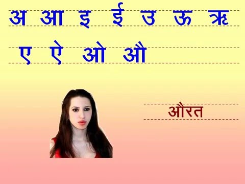 Hindi Step By Step Lesson 4 Vowels Swar Pronunciation And