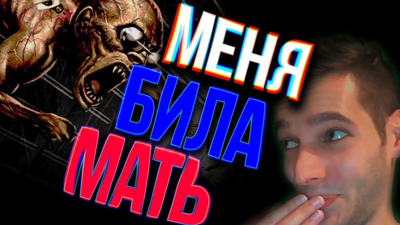 Меня била мать # 10 [The suffering]