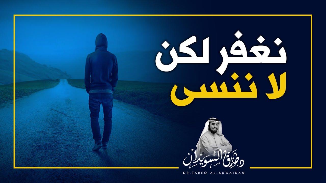 نغفر لكن لا ننسى | د.طارق السويدان