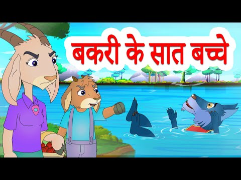The Wolf U0026 The Seven Little Goats |  बकरी के सात बच्चे | Hindi Stories By Jingle Toons