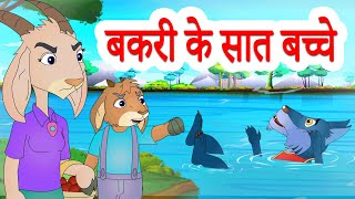 The Wolf & The Seven Little Goats |  बकरी के सात बच्चे | Hindi Stories by Jingle Toons