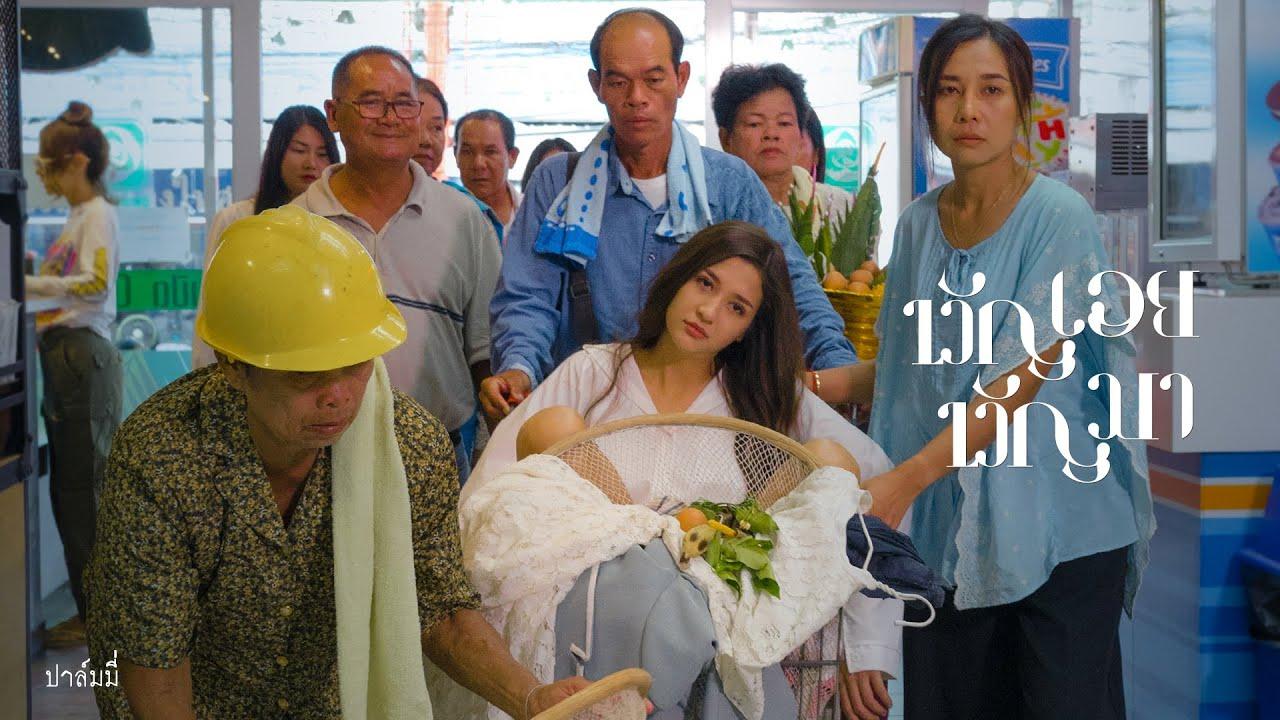 TEASER MV ขวัญเอยขวัญมา - PALMY พร้อมกัน 23.09.20