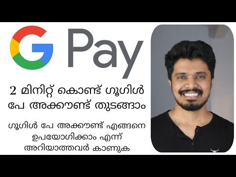 Download വെറും 2 മിനിറ്റിൽ ഗൂഗിൾ പേ അക്കൗണ്ട് തുടങ്ങാം|Create Google Pay Account in 2 Minutes