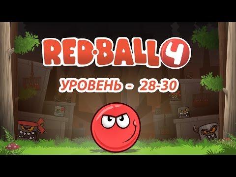 Мультик игра Red Ball 4. Проходим с 28 по 30 уровень