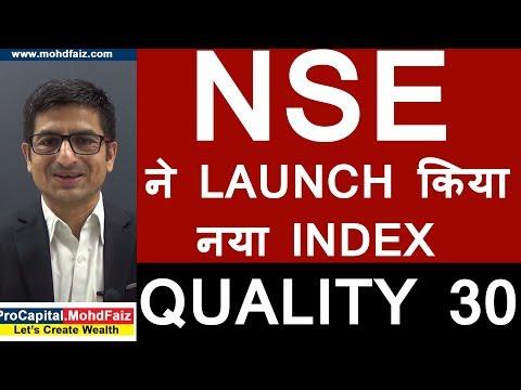 NSE ने LAUNCH किया नया INDEX   QUALITY 30
