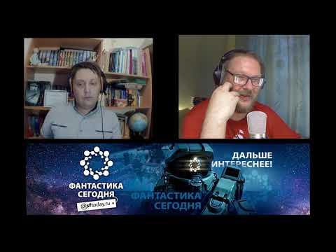 """Сергей Лукьяненко """"Порог"""" СПОЙЛЕРЫ! (фантастика сегодня)"""