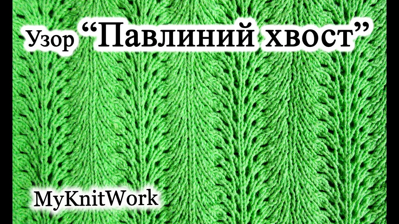 вязание спицами узор павлиний хвост