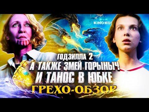 """Грехо-Обзор """"Годзилла 2: Король монстров"""""""