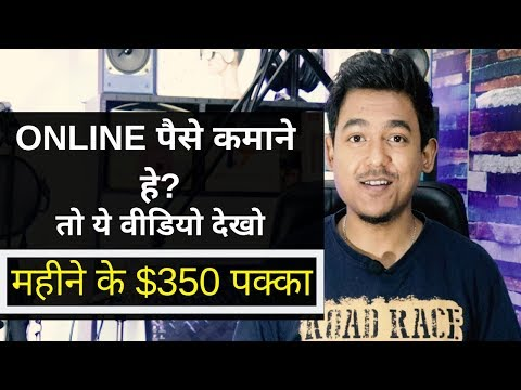 Earn $350 Per Month – No Investment Work From Home Job
