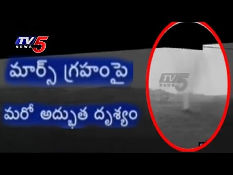 Tornadoes on Mars Planet | NASA's Curiosity Rover Sends Images from Mars | Telugu News | TV5 News