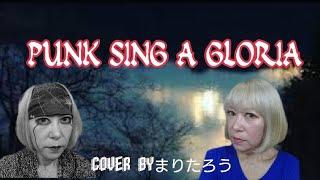 まりたろう♪PUNK SING A GLORIA♪/THE WILLAR