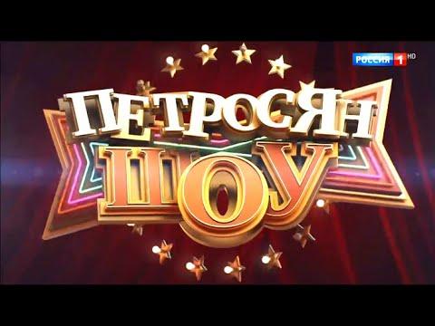 Петросян-шоу. Юмористическое шоу. Эфир от 18.05.2018