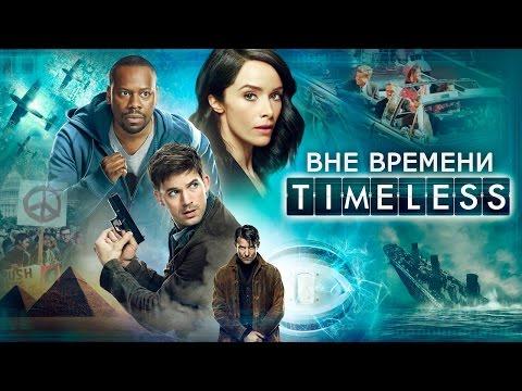 Вне времени (Timeless) русский трейлер 1-го сезона