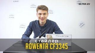 Конусная плойка Rowenta CF 3345 обзор и описание.