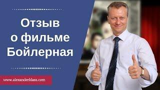 Отзыв о фильме Бойлерная