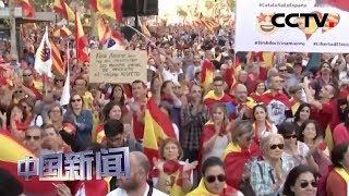 [中国新闻] 西班牙加泰罗尼亚八万民众举行反分裂游行 | CCTV中文国际