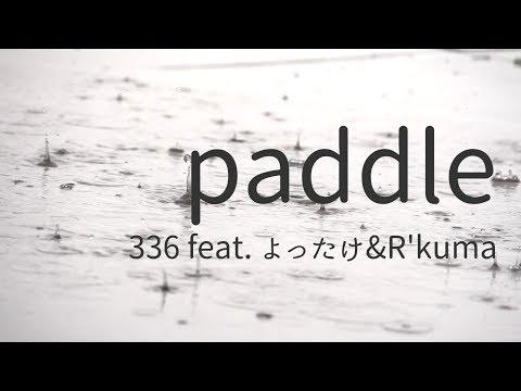 paddle / 336 feat.よったけ,R'kuma【Lyrics Video】
