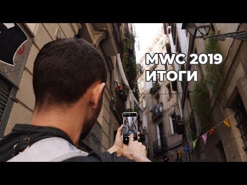 Что не так с Xiaomi Mi 9 / Дичь на MWC2019 / Galaxy S10  всех вжарил