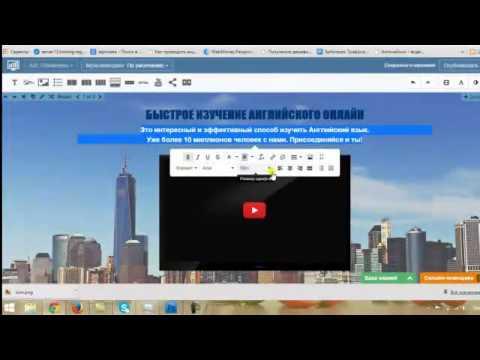 видео: Как быстро создать сайт для рекламы