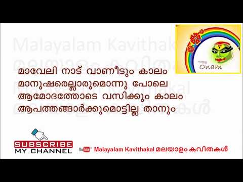 Maveli Nadu Vaneedum Kalam lyrics | മാവേലി നാട് വാണീടും കാലം