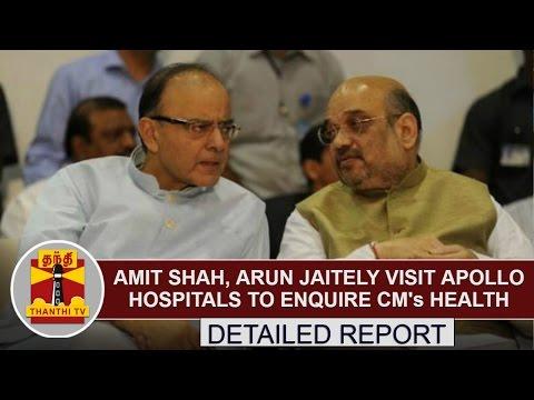 Amit Shah, Arun Jaitley visit Apollo Hospital to enquire about Jayalalithaa's health | Thanthi TV