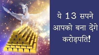 ये 13 सपने आपको बना देंगे करोड़पति ! सपनों का रहस्य