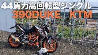KTM390DUKE参考動画:125の車体に390ccエンジンのバイク