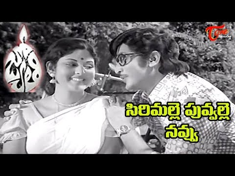 Jyothi Songs - Sirimalle Puvalle Navvu - Jayasudha - Murali Mohan - OldSongsTelugu
