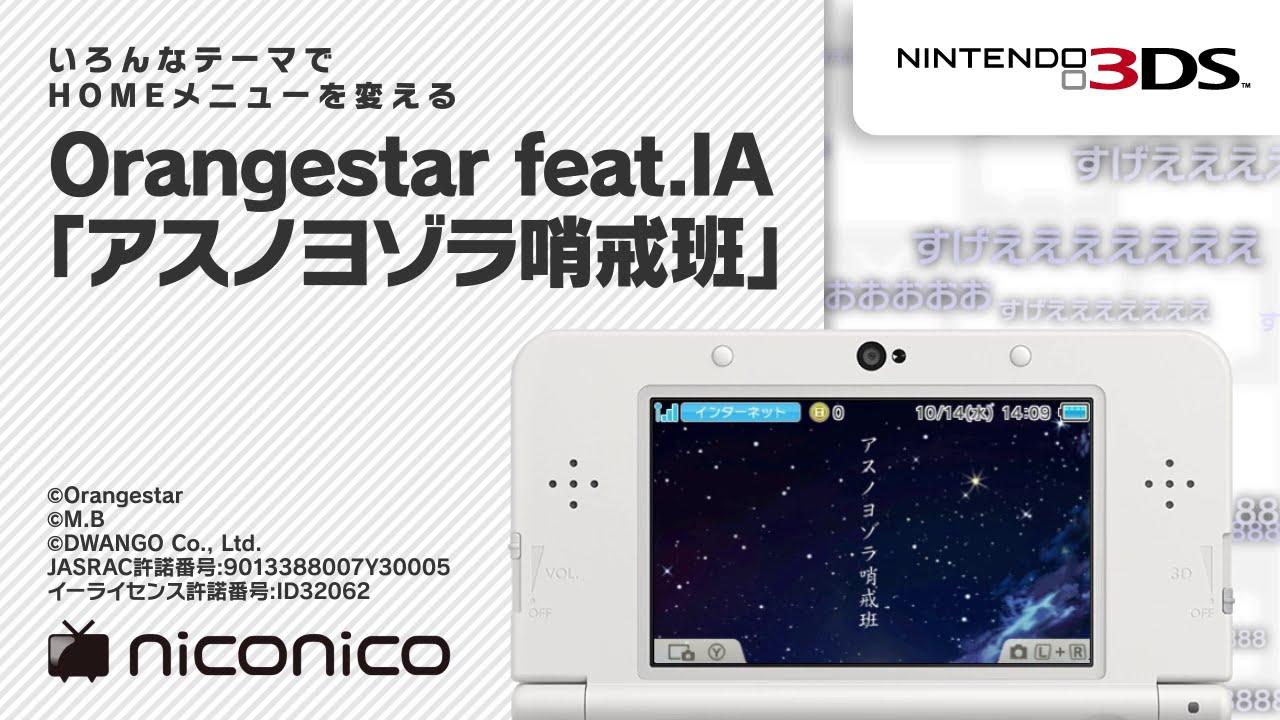 Orangestar Feat Ia アスノヨゾラ哨戒班 ニンテンドー3ds テーマ ニコニコアレンジ Youtube