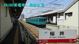 JR西日本 105系電車 最後の夏